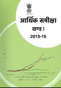 Economic Survey I - 2015-16